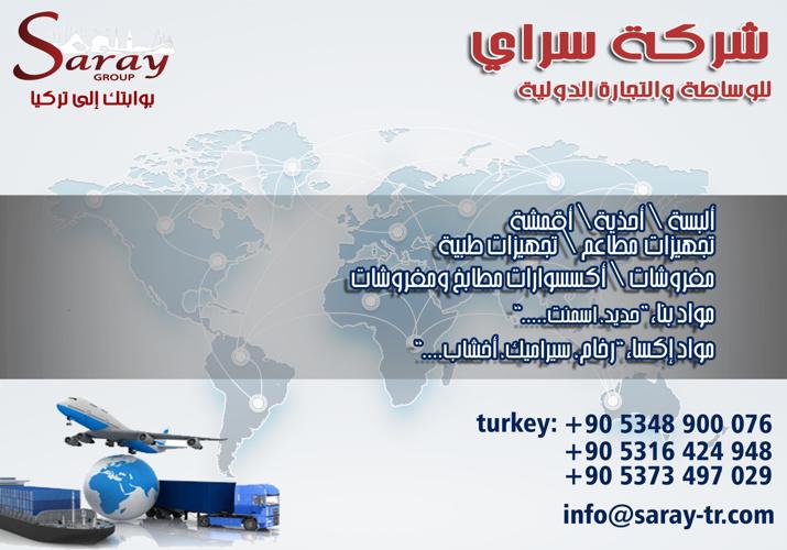 saray group للوساطة والتجارة الدولية
