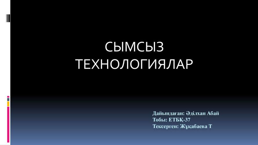 Әділхан Абай - сымсыз технология