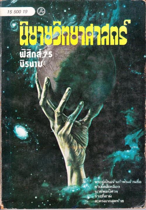 นิยายวิทยาศาสตร์ ฟิสิกส์ 75 นิรนาม Part 1/4