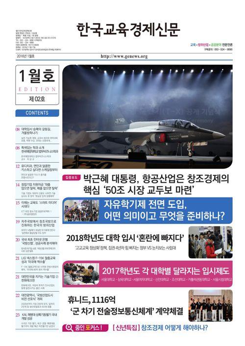 한국교육경제신문1월호(모바일)
