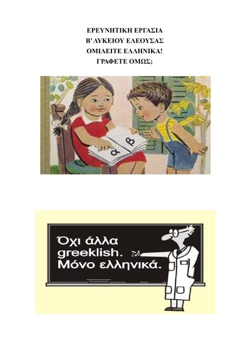 Copy of Copy of ΟΜΙΛΕΙΤΕ ΕΛΛΗΝΙΚΑ! ΓΡΑΦΕΤΕ ΟΜΩΣ;