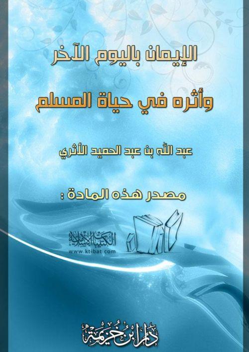 ar_AlIeeman_baleewm_AlAakhr