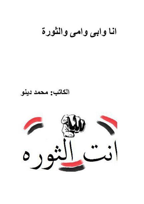 انا وابى وامى والثورة للمؤلف محمد دينو طالب بكلية الخدمة الاجتما