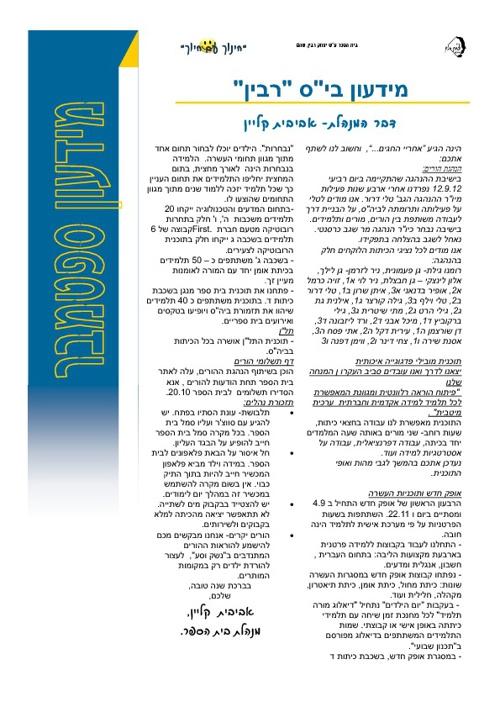 מידעון חודש ספטמבר 2012
