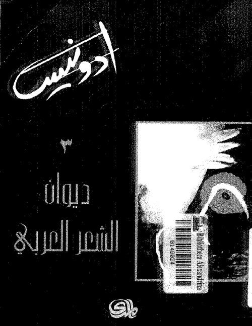 ادونيس ديوان الشعر العربى ج3