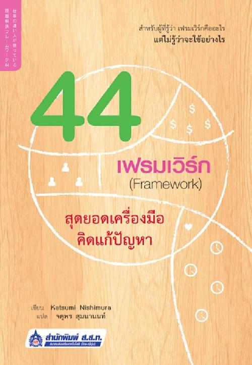 44 เฟรมเวิร์ก (Framework) สุดยอดเครื่องมือคิดแก้ปัญหา