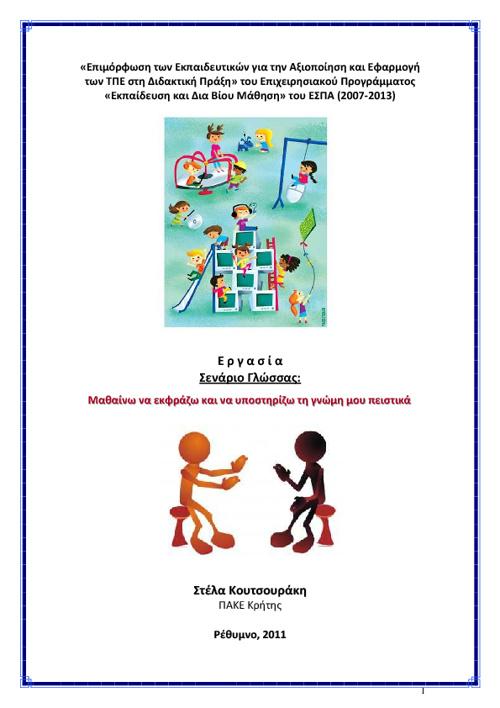 Σενάριο Γλώσσας: Επιχειρηματολογία