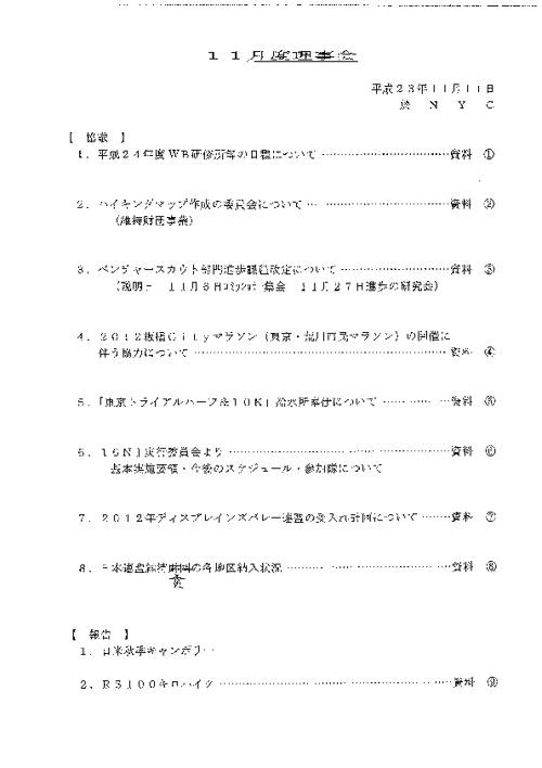 ボーイスカウト東京連盟 平成23年11月理事会報告