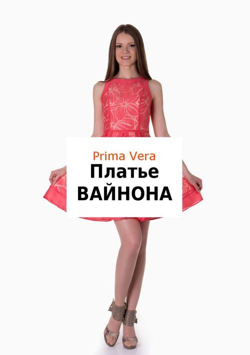 Платье Вайнона