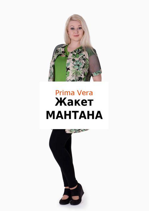 Жакет Мантана