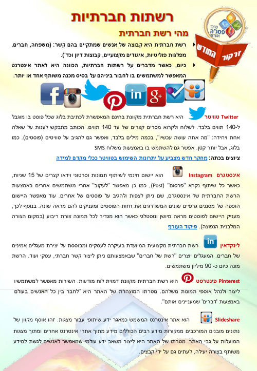 הרשת החברתית - 7.4.16