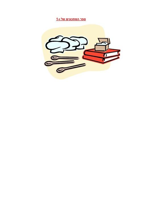 ספר מתכונים
