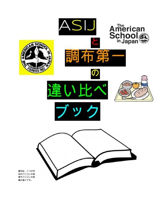 学校くらべブック