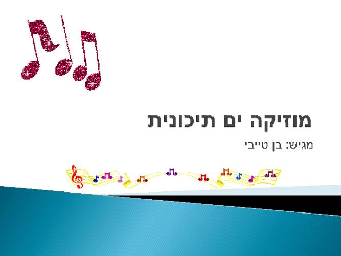 ה סחלב-מוסיקה אתנית