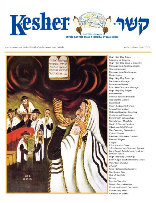 Rosh Hashanah Kesher 2012