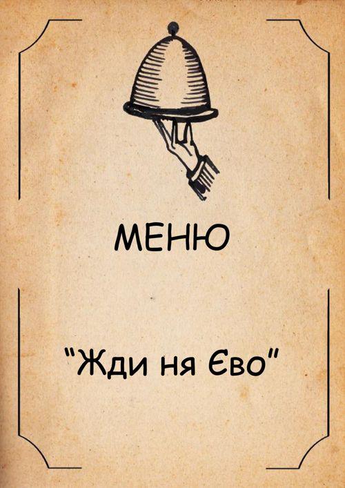 меню ЖдиНяЄво