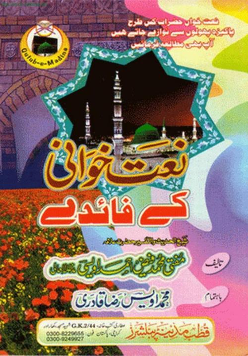 Naat-Khawani-Kay-Faiday