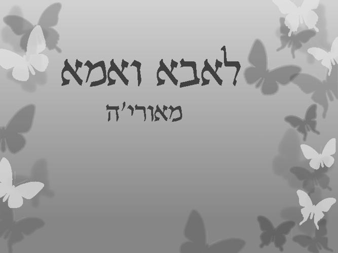 אורי'ה אבודרהם