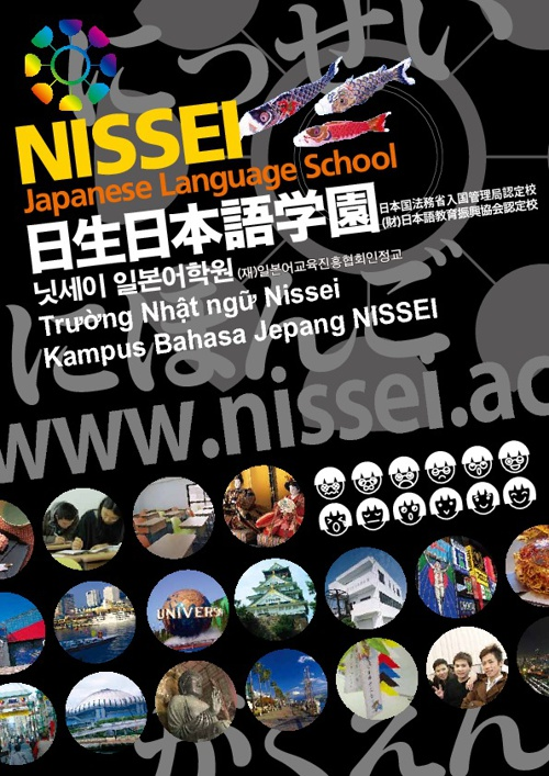 NISSEI JAPANESE LANGUAGE SCHOOL