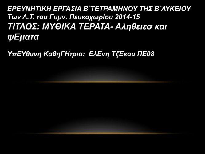 Μυθολογικά Τερατα- αλήθειες και ψέματα, Β΄Λυκείου