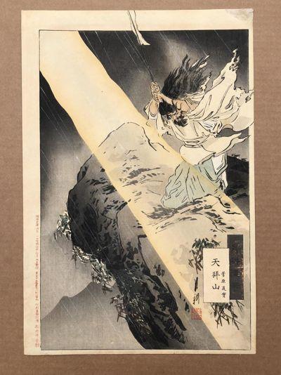 Thunder God by Ogata Gekko