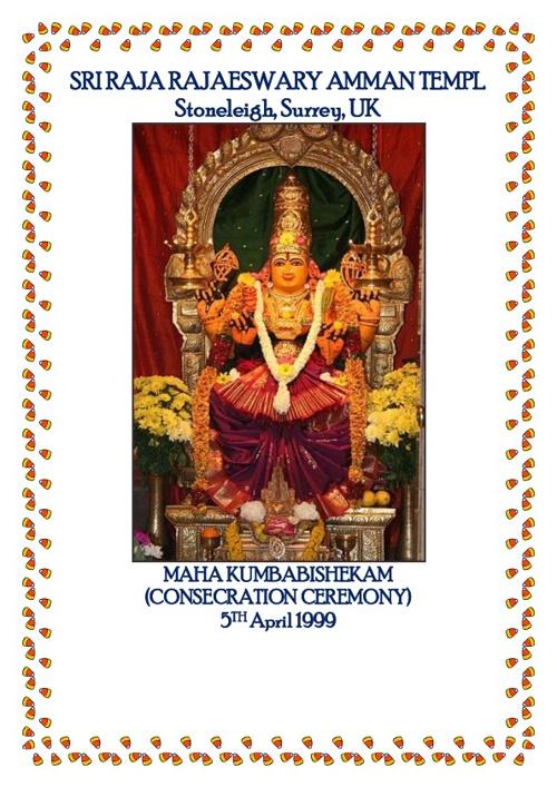 Sri Raja Rajeswari Amman London Maha Kumbabishkem 1999