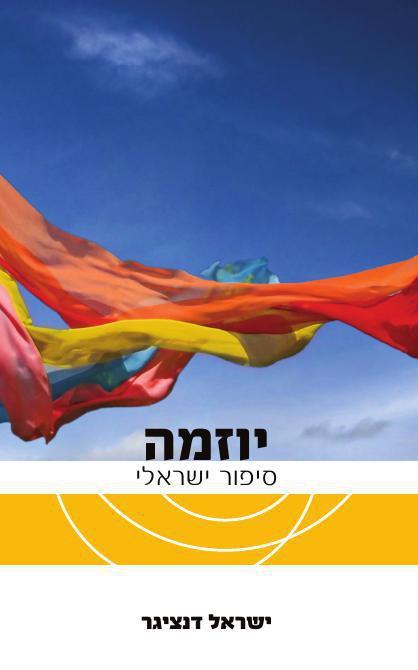 ישראל דנציגר - יוזמה - סיפור ישראלי