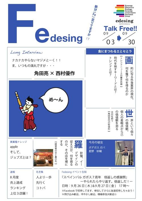 Fedesing_vol.5