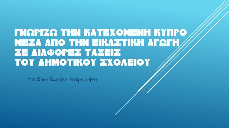 Γνωρίζω την κατεχόμενη Κύπρο μέσα από την Εικαστική Αγωγή σε διά