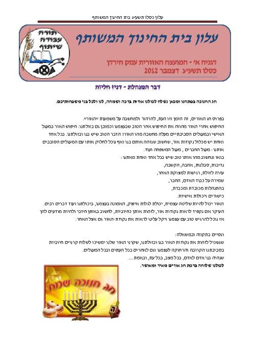 עלון בית החינוך דצמבר 2012