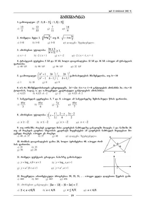 ტესტები მათემატიკაში(აბიტურიენტთათვია)