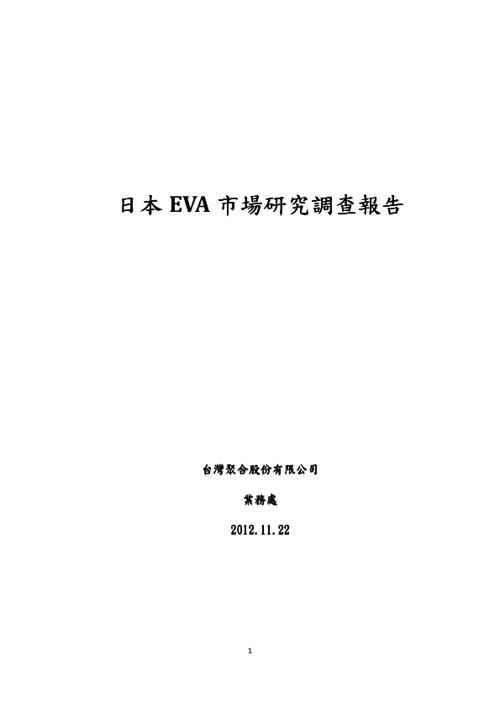Japan EVA market