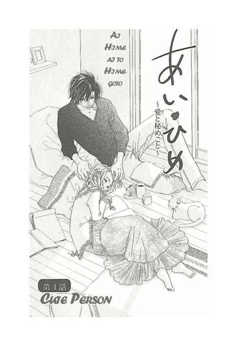 Ai Hime - Ai to Himegoto 4