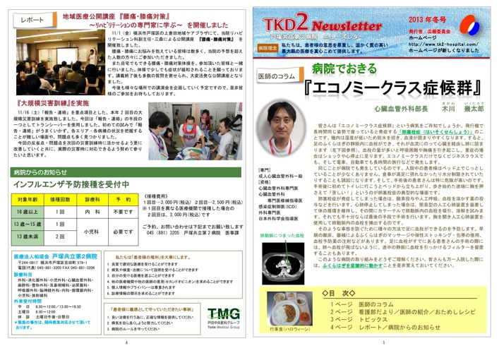 TKD2 Newsletter 2013年冬号