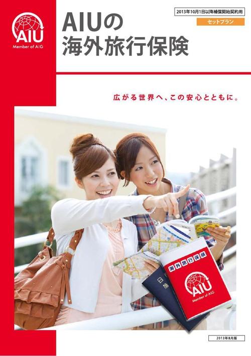 aiu_travel