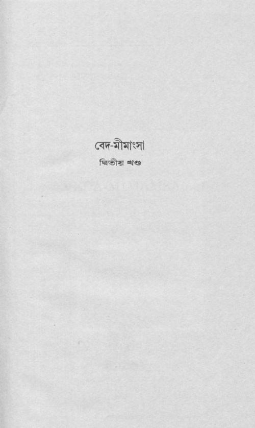 Vedamimamsa Vol II