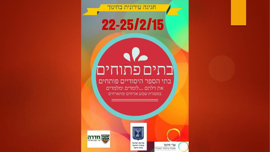 open_classes_hadera2015