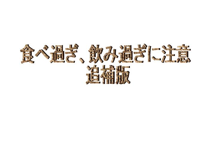 2011 KenkoKyochoGekkan