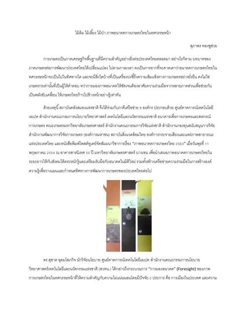 """ไม้ล้ม"""" """"ไม้เลี้ยง"""" """"ไม้ป่า"""" ภาพอนาคตการเกษตรไทยในทศวรรษหน้า"""