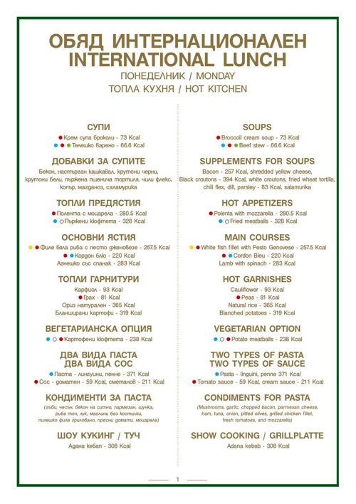 Buffet Restaurant Alexandra Menu Part 2
