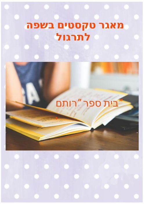 מבחר עבודות לכיתה ה לתרגול