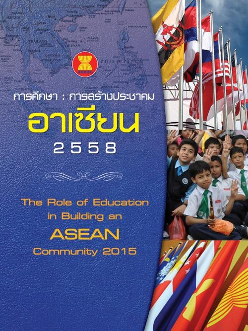 การศึกษา : การสร้างประชาคมอาเซียน 2558
