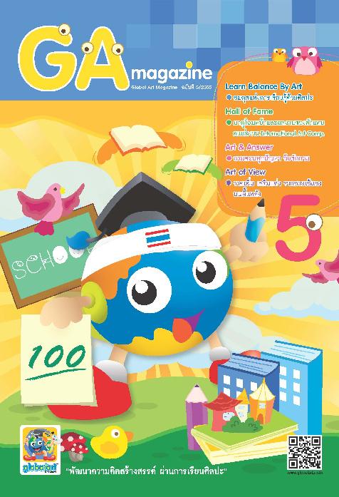 GA Magazine Vol.5