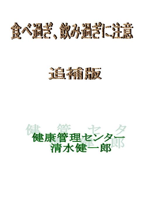 20011 kenko kyocho gekkan