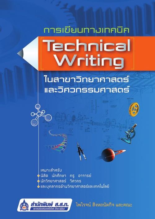 การเขียนทางเทคนิค (Technical Writing)ฯ