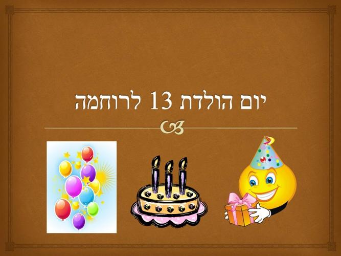 Ruchama's birthday
