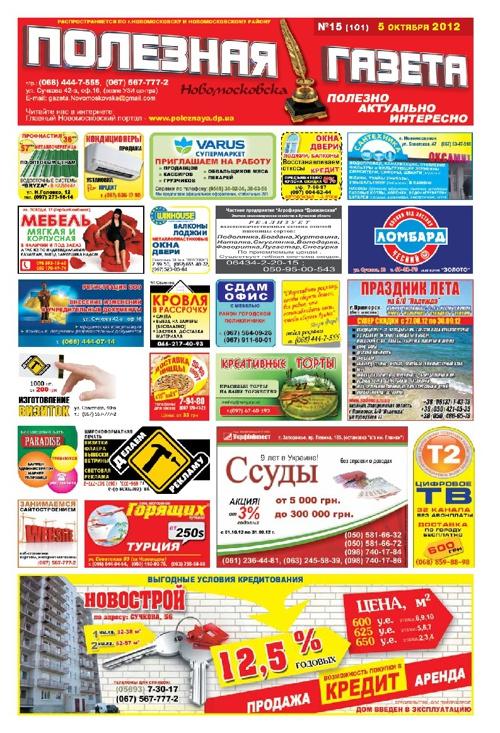 Полезная газета №101