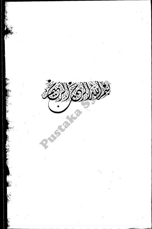 Tafsir Nurul Quran Jil. 11 (bagian 1)