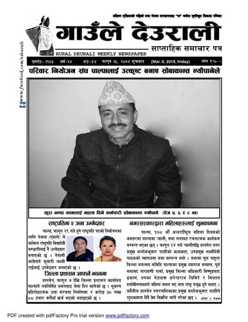 Gaunle Deurali Weekly Vol-1127