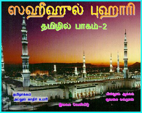 ஸஹிஹூல் புஹாரி பாகம் 2